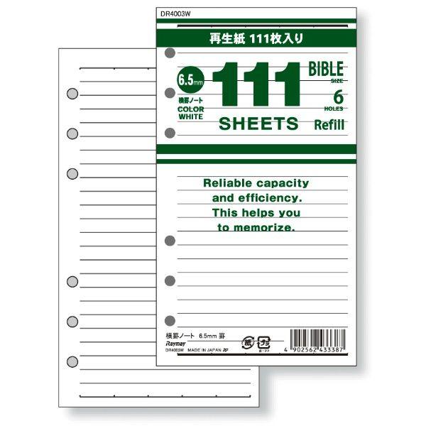 111徳用ノート 横罫 ホワイト