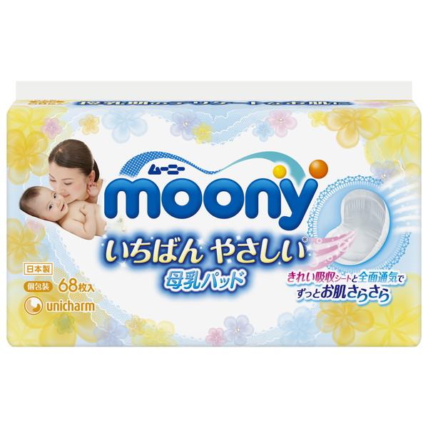 ムーニー母乳パッド