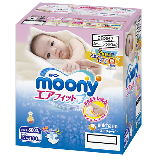 【お一人さま4点限り】ムーニー エアフィット テープ 新生児180枚(90枚x2)