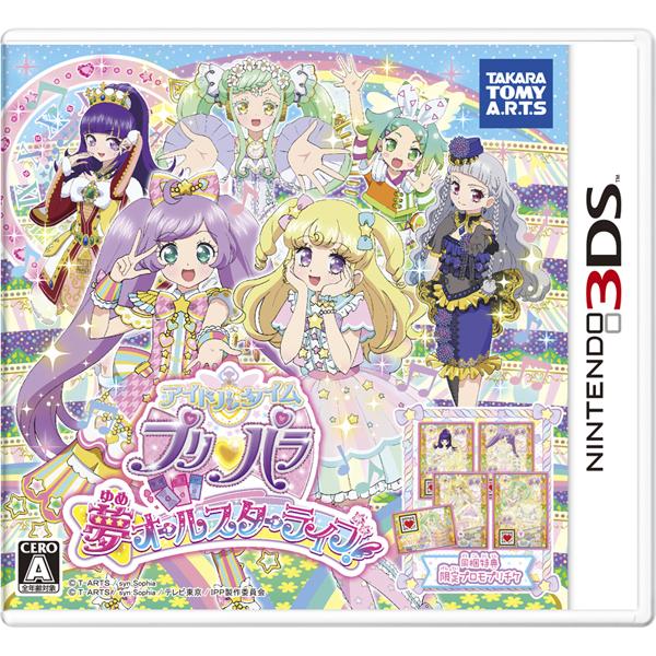3DS アイドルタイムプリパラ 夢オールスターライブ!