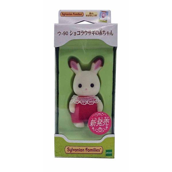 キャラクター シルバニアのショコラウサギの赤ちゃん