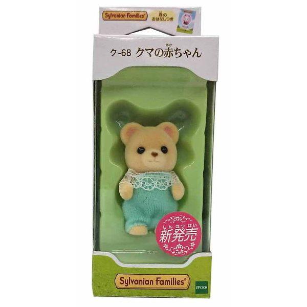 クマの赤ちゃん