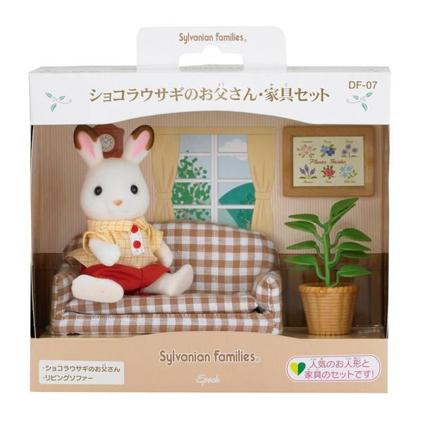 キャラクター シルバニアのショコラウサギのお父さん 家具セット