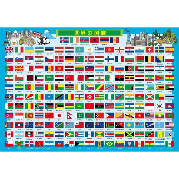 ジグソーパズルなら ピクチュアパズル 国旗だいしゅうごう!