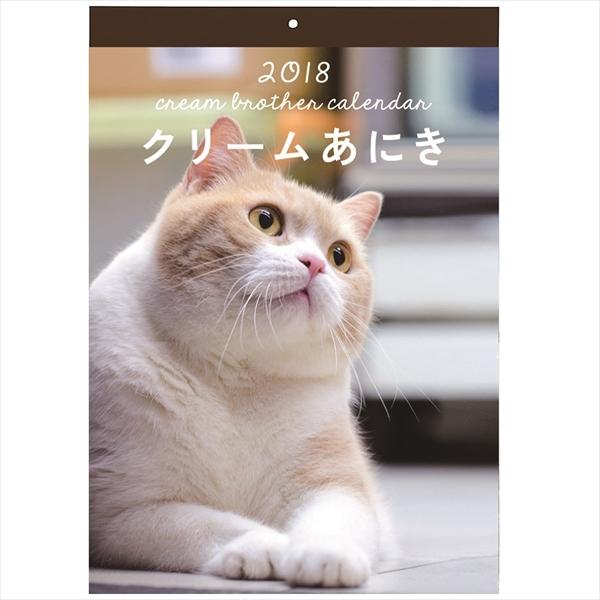 2018年度カレンダー CRAカレンダー(クリームあにき)