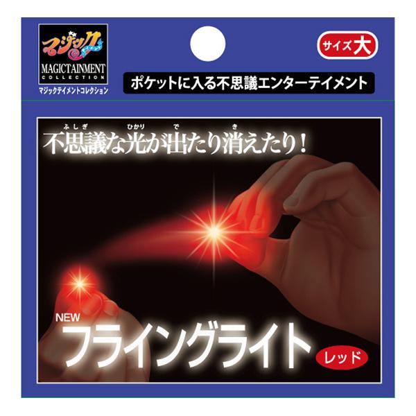 【手品】ニューフライングライト大レッド