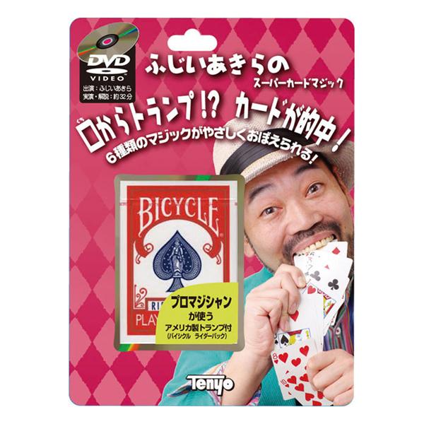 【手品】ふじいあきらのスパーカードマジック