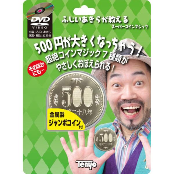 【手品】newふじいあきらが教えるスーパーコイン