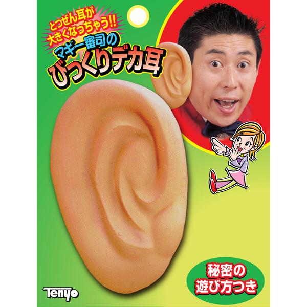 【手品】新マギー審司のびっくりデカ耳