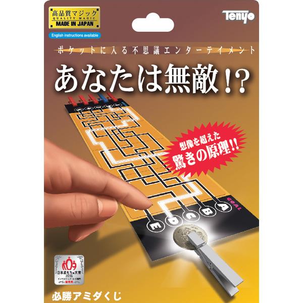 【手品】必勝アミダくじ