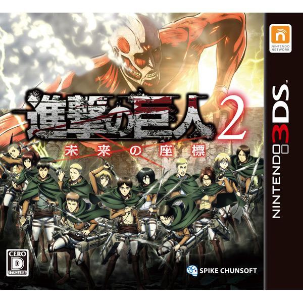 【お一人さま1点限り】3DS 進撃の巨人2ー未来の座標ー