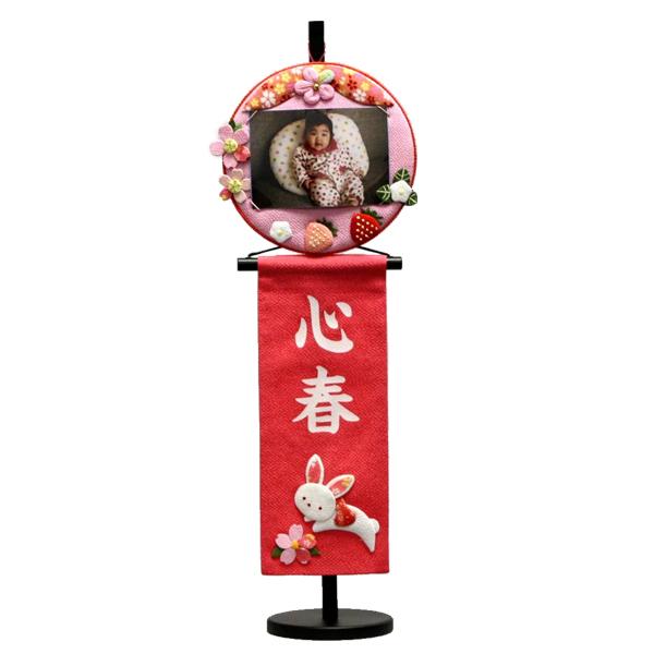 【WEB早得】【寿慶】丸型フォトフレーム付 名前旗 小 桃