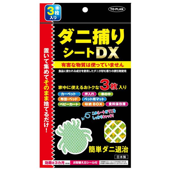 ダニトリシートDX 3枚入