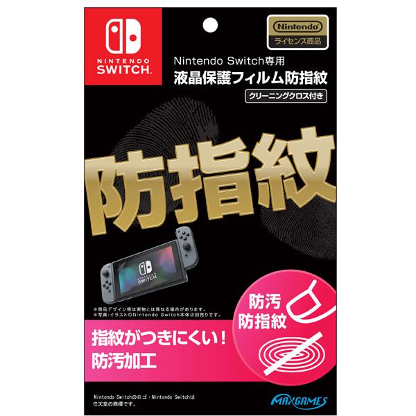 Nintendo Switch専用 液晶保護フィルム 防指紋
