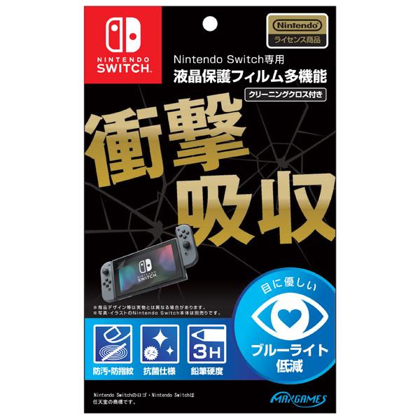 Nintendo Switch専用 液晶保護フィルム 多機能