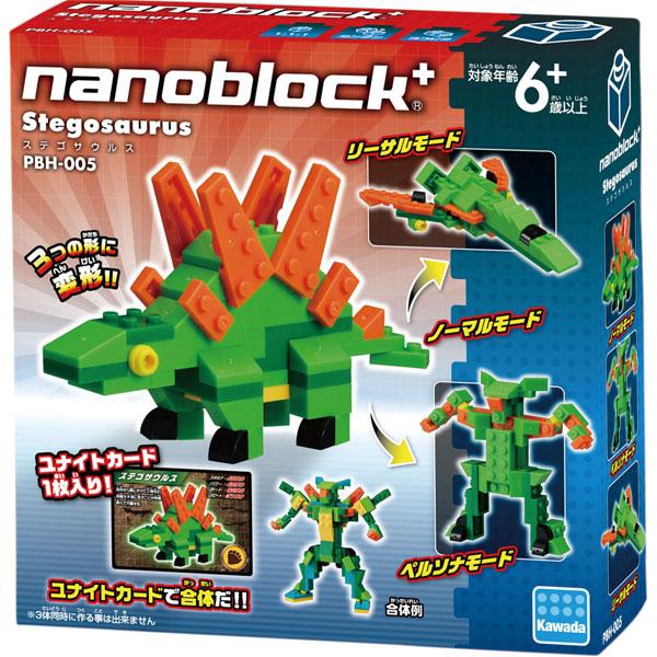 ナノブロックプラス ステゴサウルス