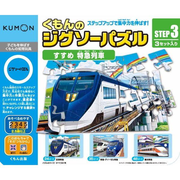 ジグソーパズル STEP3 すすめ 特急列車