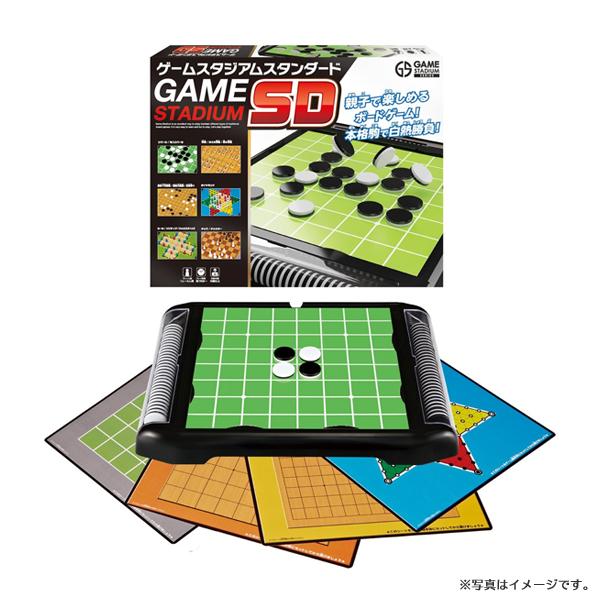 【ボードゲーム】ゲームスタジアム スタンダード
