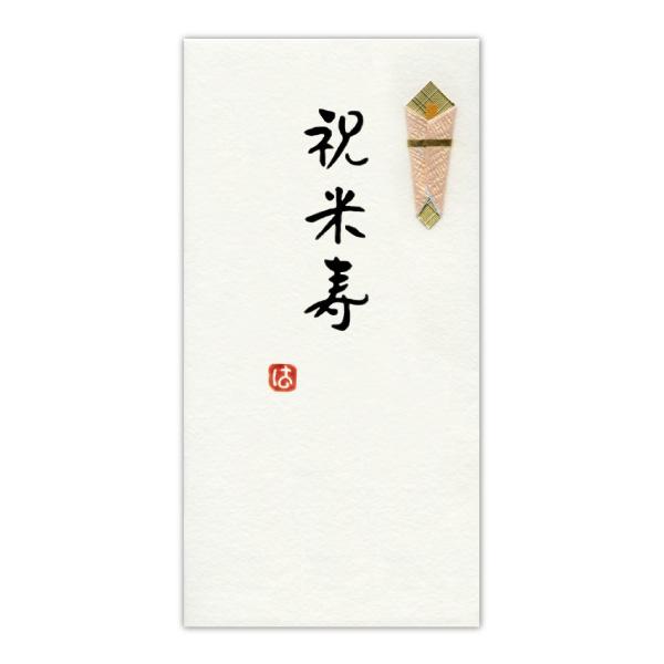 手書き金封 紙幣型 祝米寿