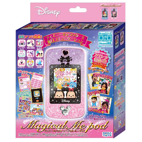【お一人さま1点限り】【ディズニー】ディズニーキャラクターズ Magical Me Pod パープル&ピンク