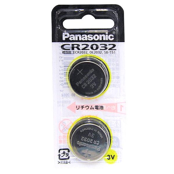 【パナソニック】リチウムコイン電池CR-2032/2P