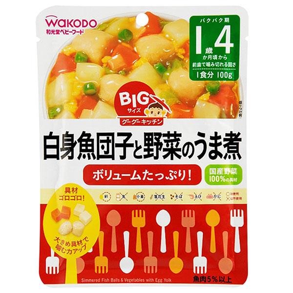 ≪よりどり5点(本体価格600円)≫【和光堂】(グーグーキッチンBIG)白身魚団子と野菜のうま煮 100g
