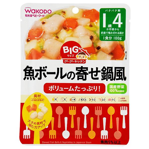 ≪よりどり5点(本体価格600円)≫【和光堂】(グーグーキッチンBIG)魚ボールの寄せ鍋風 100g