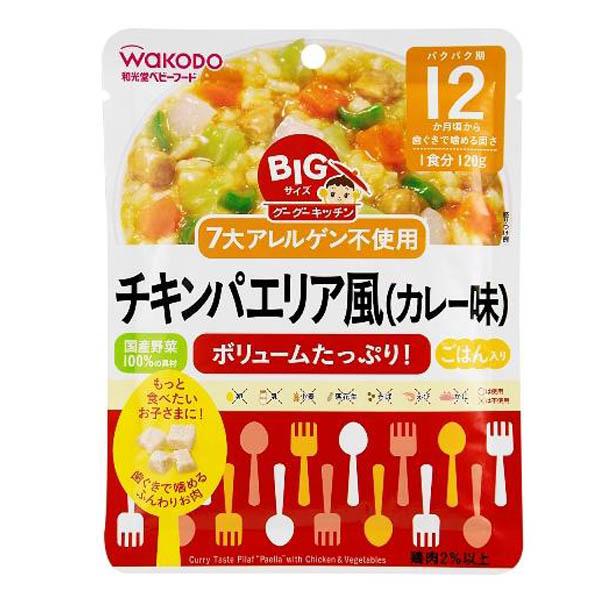 ≪よりどり5点(本体価格600円)≫【和光堂】 チキンパエリア風(カレー味)120g