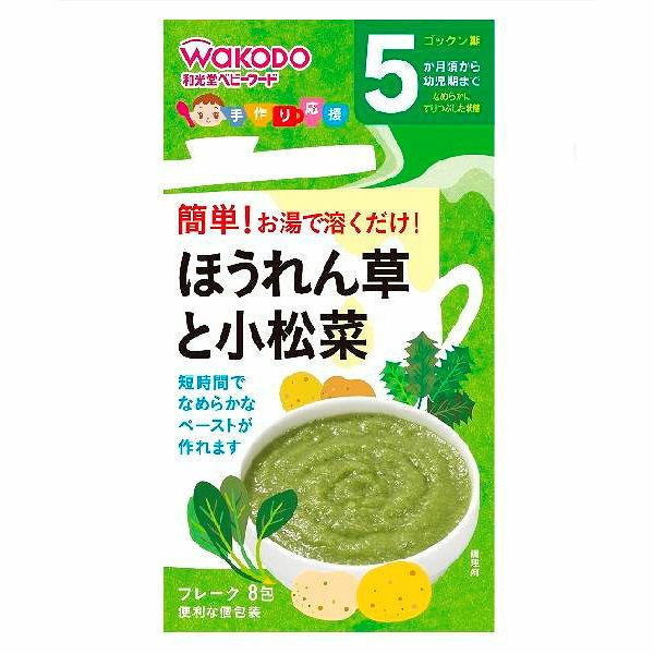 ≪よりどり3点(本体価格570円)≫【和光堂】 ほうれん草と小松菜 2.0gx8