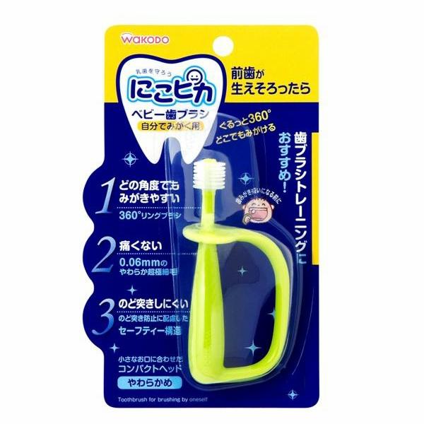 【和光堂】 にこピカ ベビー歯ブラシ自分でみがく用