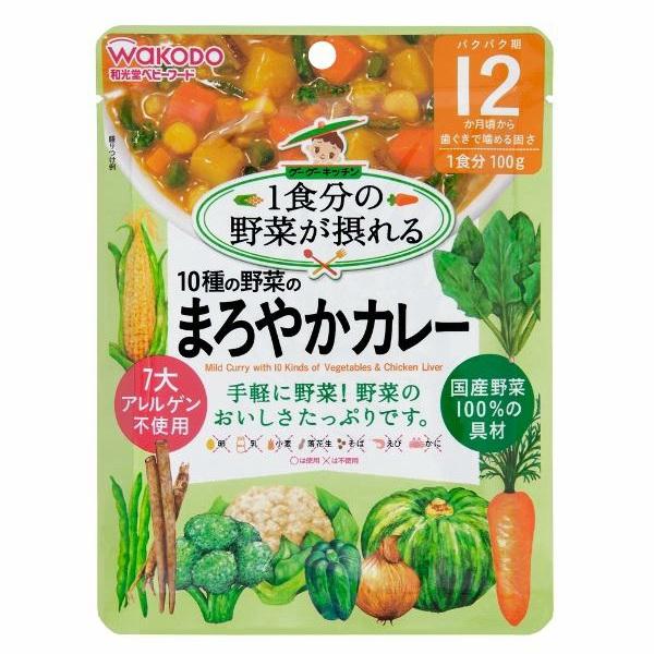 ≪よりどり5点(本体価格600円)≫【和光堂】 10種の野菜のまろやかカレー 100g