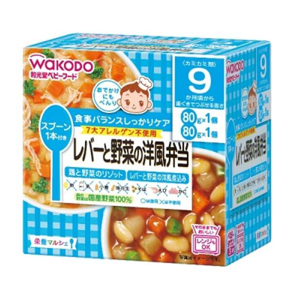 ≪よりどり4点(本体価格900円)≫【和光堂】 レバーと野菜の洋風弁当 80gx2個