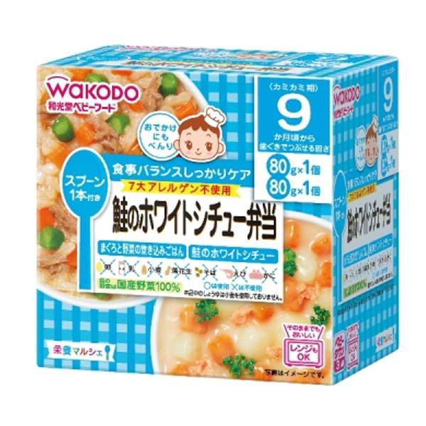 ≪よりどり4点(本体価格900円)≫【和光堂】 鮭のホワイトシチュー弁当 80gx2個