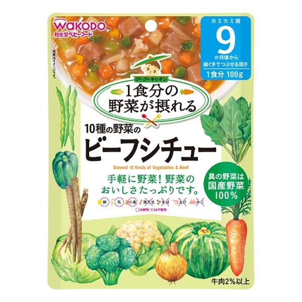 ≪よりどり5点(本体価格600円)≫10種の野菜のビーフシチュー