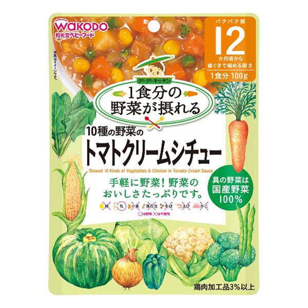 ≪よりどり5点(本体価格600円)≫10種の野菜のトマトクリームシチュー