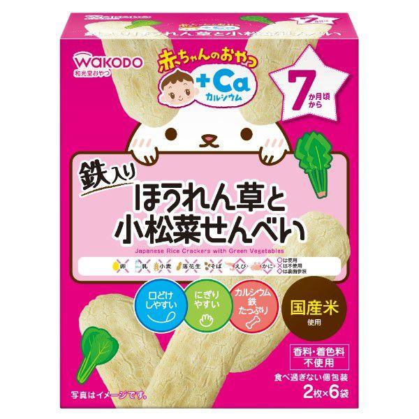 ≪よりどり4点(本体価格600円)≫赤ちゃんのおやつ+Caカルシウム ほうれん草と小松菜せんべい