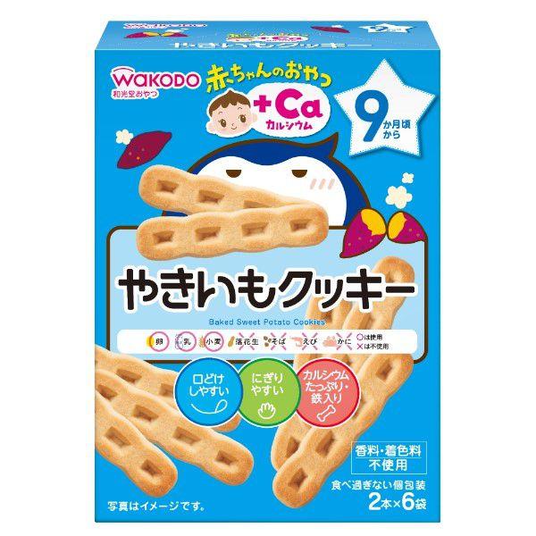 ≪よりどり4点(本体価格600円)≫赤ちゃんのおやつ+Caカルシウム やきいもクッキー