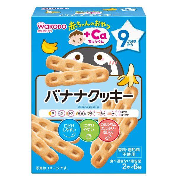 ≪よりどり4点(本体価格600円)≫赤ちゃんのおやつ+Caカルシウム バナナクッキー