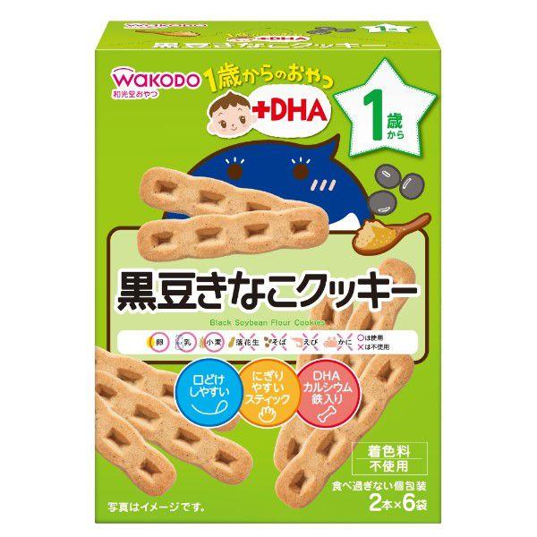 ≪よりどり4点(本体価格600円)≫1歳からのおやつ+DHA 黒豆きなこクッキー