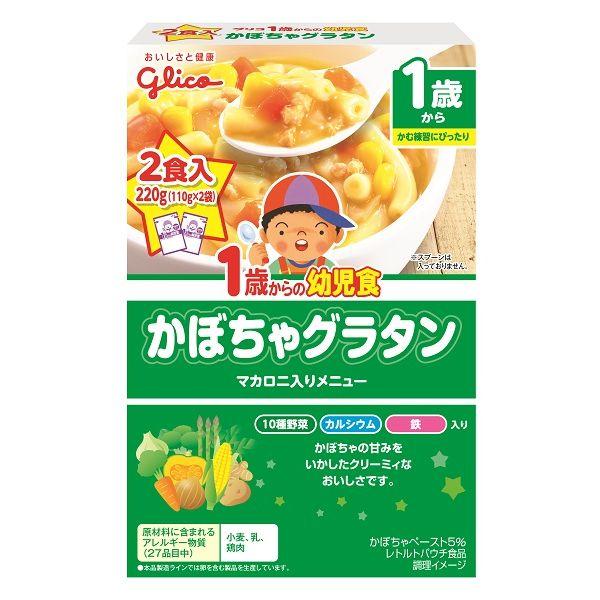 【アイクレオ】(グリコグループ)1歳からの幼児食 かぼちゃグラタン