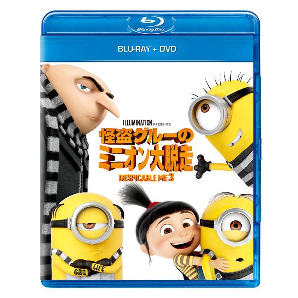 2017年12月6日 怪盗グルーのミニオン大脱走 ブルーレイ+DVDセット