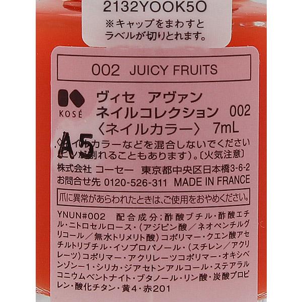 ヴィセ アヴァン ネイルコレクション 002 juicy fruits ネイルカラー