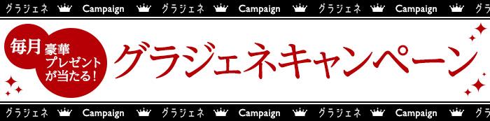 グラジェネ/キャンペーン