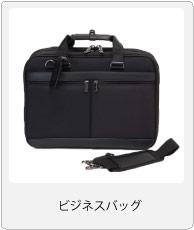 fde212b93121 ビジネスバッグ・キャリー | イオンスタイル ファッション