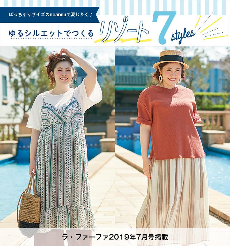 ファッション 夏服 メンズ