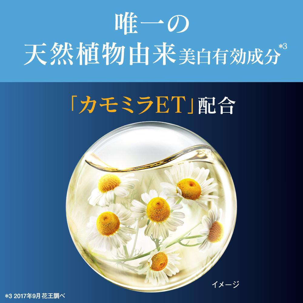 唯一の天然植物由来美白有効成分*3 「カモミラET」配合 *3 2017年9月 花王調べ