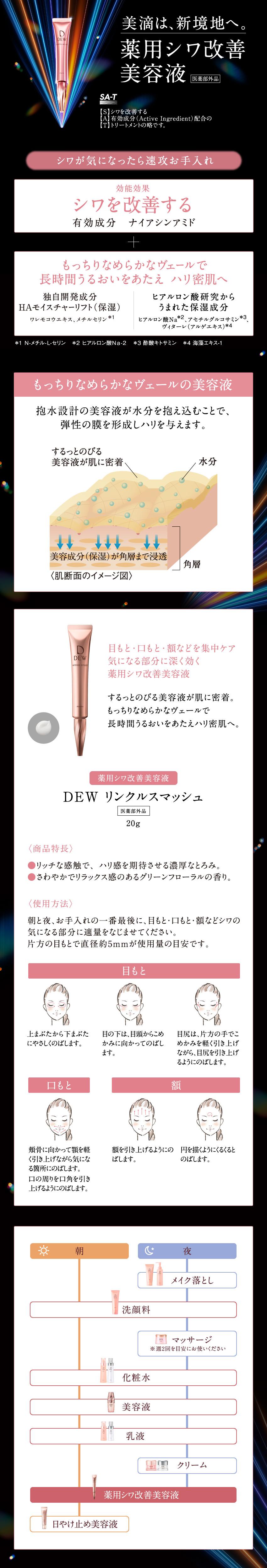 D DEW 美滴は、新境地へ。 薬用シワ改善美容液
